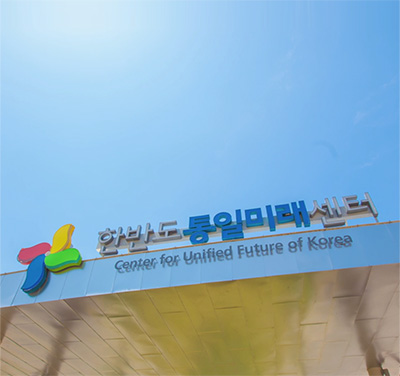 This is a picture of entrance of the Center for Unified Korean